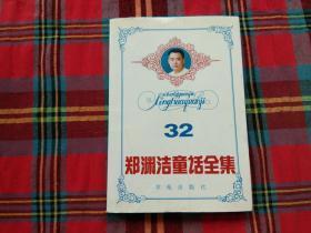 郑渊洁童话全集 32