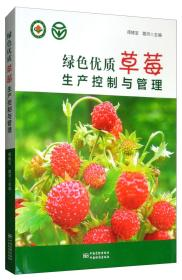 绿色优质草莓生产控制与管理