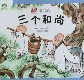 三个和尚(中英文对照版)/中国故事