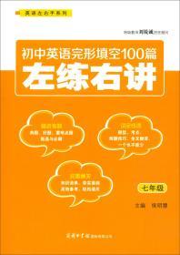 初中英语完形填空100篇左练右讲(七年级)