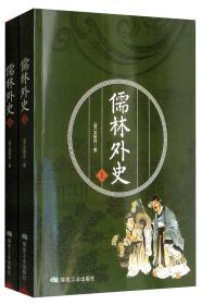 9787502070977-mi-儒林外传(全两册)