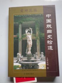 中国戏曲史拾遗