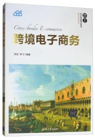 跨境电子商务/21世纪经济管理精品教材·国际贸易系列