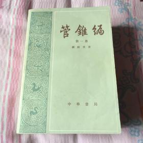 管锥编(全五册)