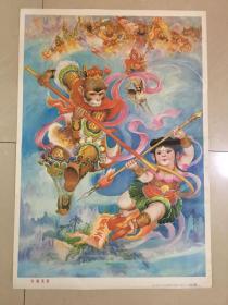 89年年畫,大鬧天宮,上海人民美術出版社出版