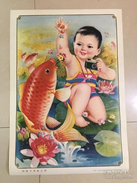 88年年畫,稻香千里魚兒肥,吉林美術出版社出版