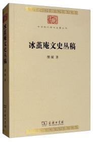 冰茧庵文史丛稿/中华现代学术名著丛书7