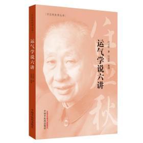 任应秋医学丛书:运气学说六讲