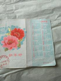 1975年折疊式年歷卡片(24開)