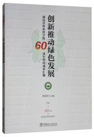 创新推动绿色发展:湖南省林业科学院60周年科技成果汇编