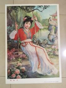 87年年畫,蕩秋千,上海人民美術出版社出版