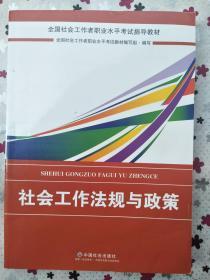 正版 社会工作法规与政策 中国社会出版社 9787508759005