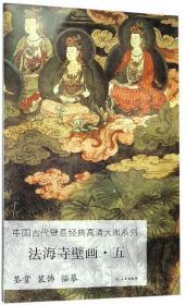 法海寺壁画(5)/中国古代壁画经典高清大图系列
