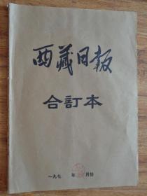 西藏日報1976年6月合訂本
