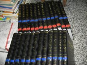 中国大百科全书 简明版(彩色修订本)全套24册