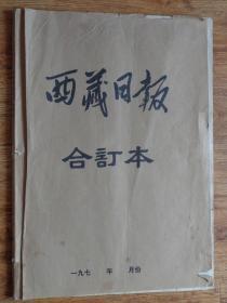 西藏日報1976年9月合訂本