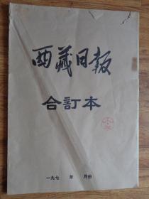 西藏日報1977年9月合訂本