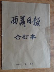 西藏日報1976年7月合訂本