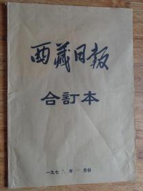 西藏日報1976年12月合訂本