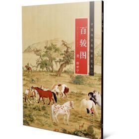 中国画手卷临摹范18:百骏图