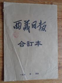 西藏日報1977年7月合訂本