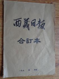 西藏日報1978年10月合訂本