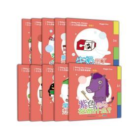 少兒漢語階梯讀物.初級3-(共10本)