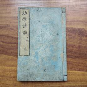 清中期   和刻本   《幼学诗韵 》 一册全    享和二年(1802年)年     诗文用锦词 凡欲学诗者名家必尊用   江户书林