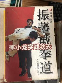 李小龙实战功夫:振藩截拳道
