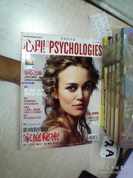 心理月刊 2011 4