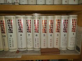 中国兵书集成 全51册