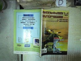 家用电脑与游戏机1998年第11期 。