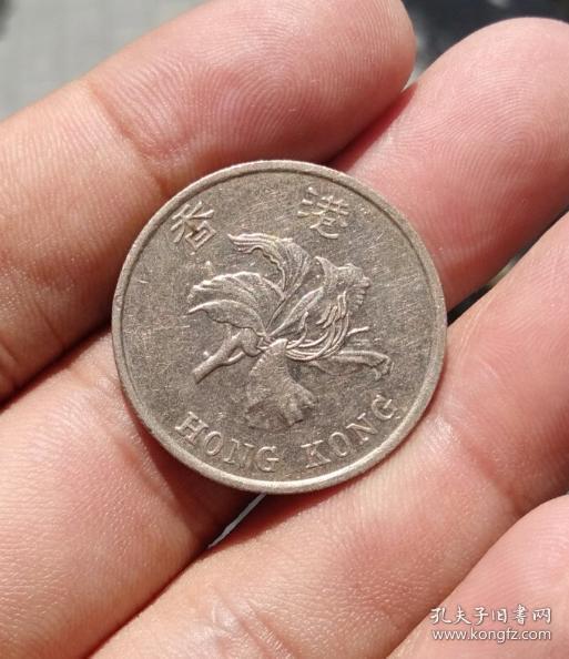 殖民地香港1994年壹圓