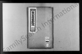 浭阳赵氏西门统谱 [7卷] 复印件