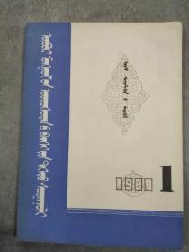 内蒙古民族师院学报 社会科学、蒙文版    1988年第1期