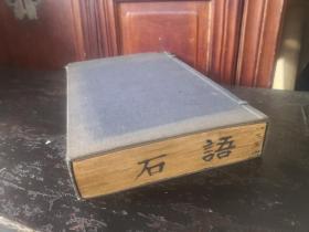 语石 清宣统年木刻本 叶昌炽著作 原函原装 十卷四册一套全