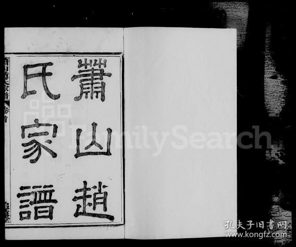 泺阳赵氏东门统谱 [6卷] 复印件