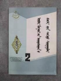 内蒙古民族师院学报 社会科学、蒙文版    1987年第2期