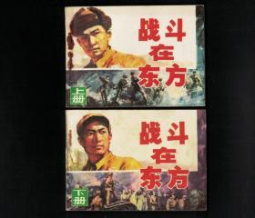 战斗在东方(上、下)