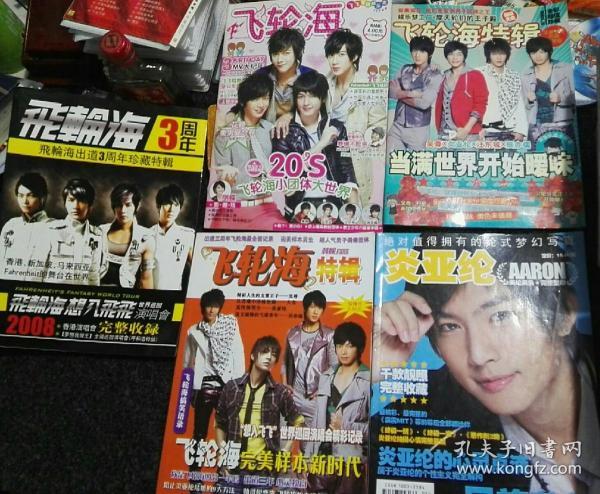 飛輪海3周年+炎亞綸民族藝林+飛輪海特輯 等 五冊合售