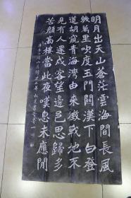 拓片碑拓【李白-關山月】宣紙拓片 原石原拓,宣紙手工拓,字跡清晰
