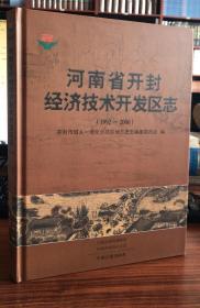 河南省开封经济技术开发区志:1992-2000