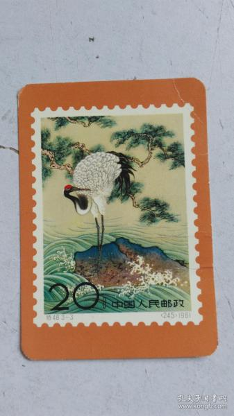 年歷  1974   河北省革命委員會郵電印刷廠