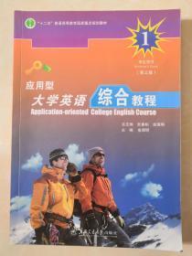 应用型大学英语综合教程学生用书第三版第一册1张春柏 上海交通大学 9787313056948