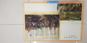 教學掛圖——初級中學社會發展簡史教學掛圖 第六輯—社會主義和共產主義社會(1)(姚森 主編)