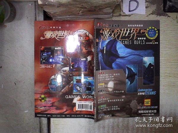 电脑报配套光盘之游戏世界  2000  12,无光盘 。。