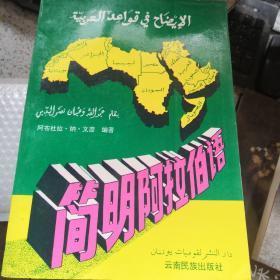 简明阿拉伯语