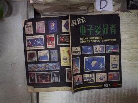 国际电子爱好者  1984 4 。。