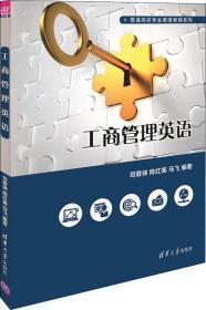 工商管理英语/普通高校专业英语教程系列