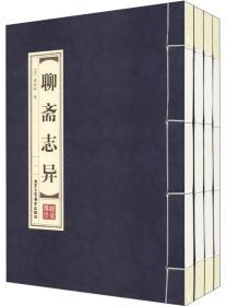 聊斋志异(套装全4册)/品读经典双色线装